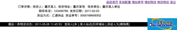ET_deliver发货单查询系统