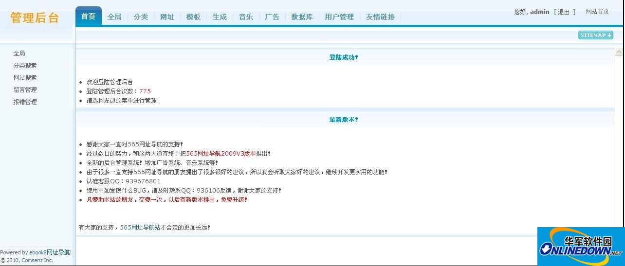 ebook8网址导航程序