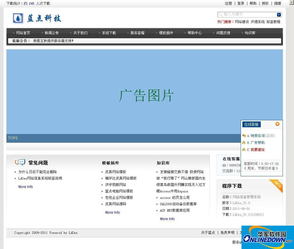 LDCMS网站内容管理系统 PC版