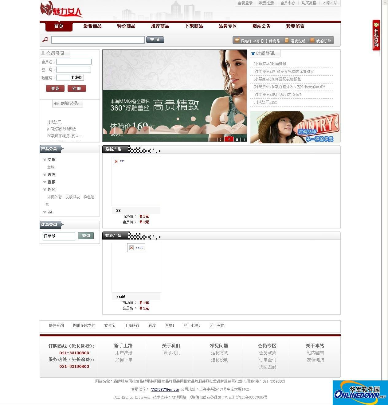 慧博商城系统HuiboShop-net 1.3