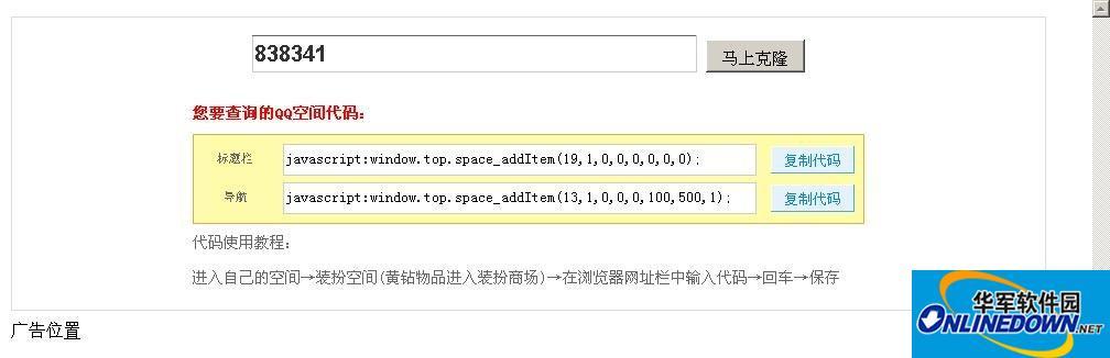 QQ空间代码克隆工具