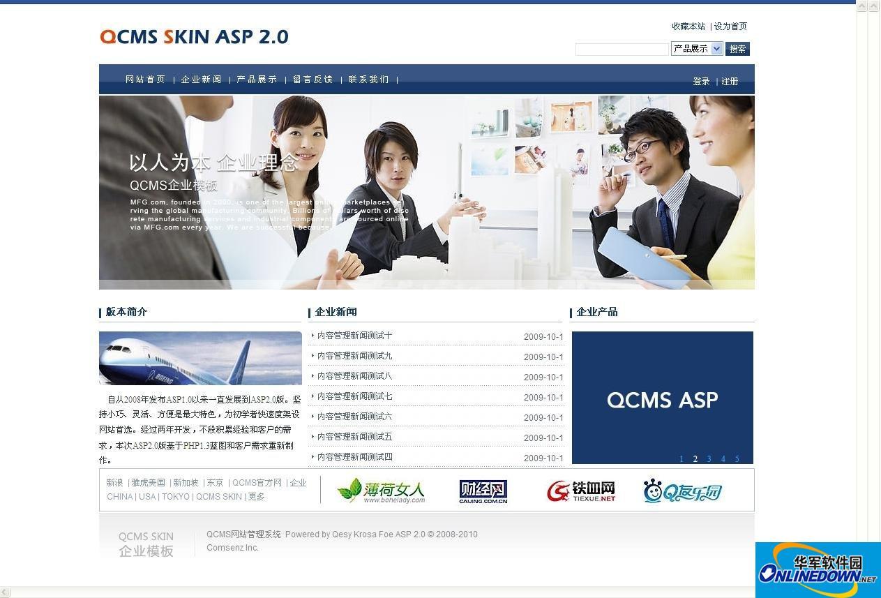QCMS小型网站管理系统 ASP 2.1
