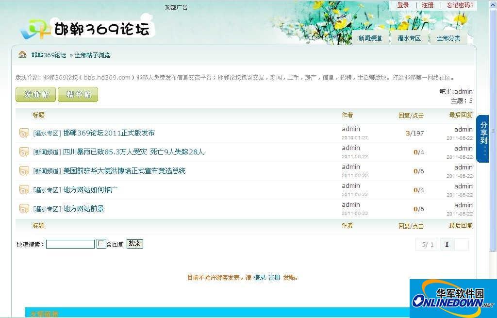 邯郸369论坛程序 2011