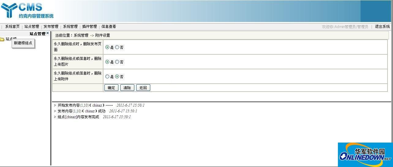 York CMS 约克内容管理系统 试用体验版