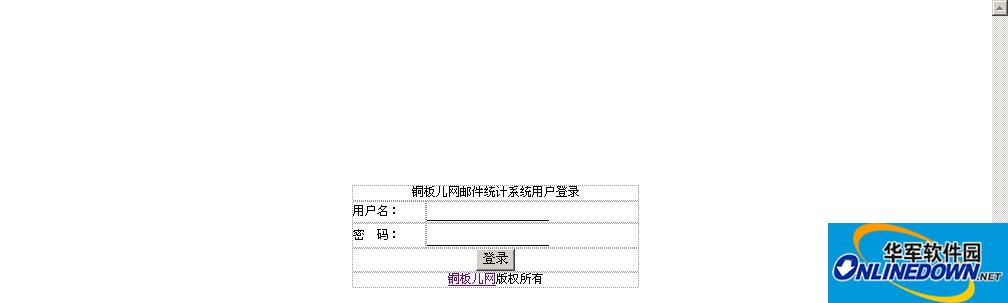 铜板儿网邮件群发统计系统 1.2