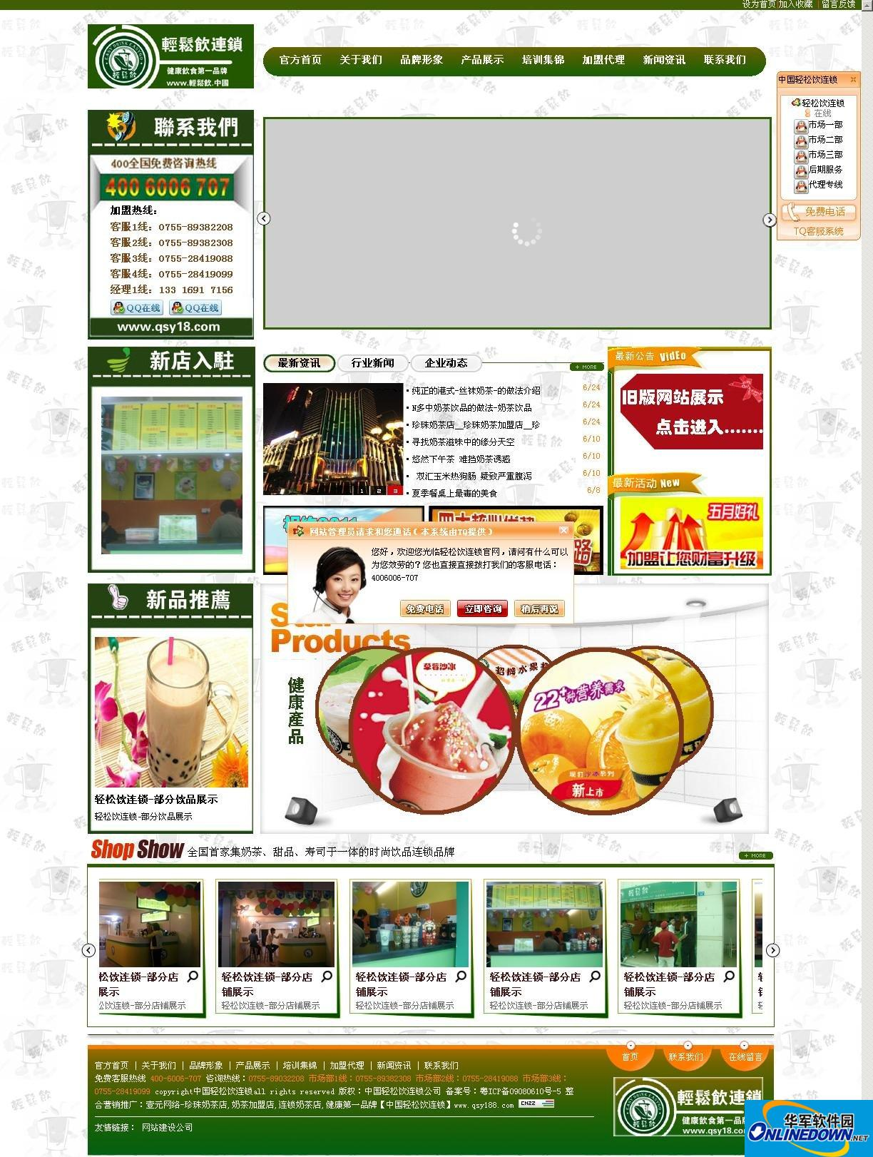 珍珠奶茶网站源码 PC版