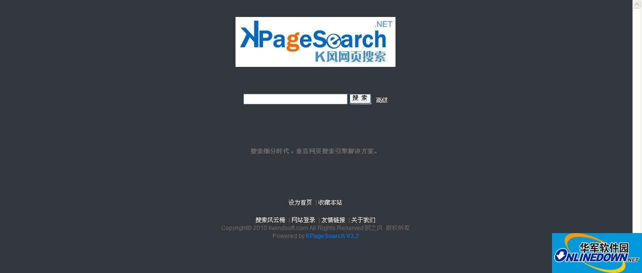 K风网页搜索 K-PageSearch