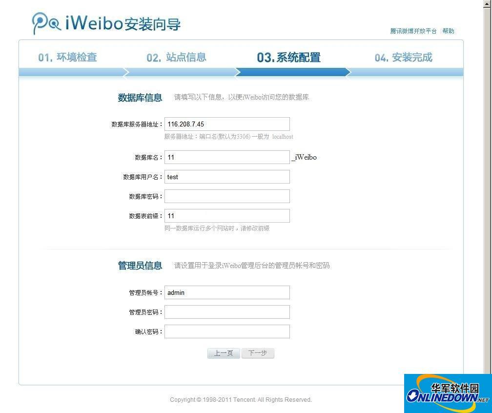 腾讯iWeibo免费微博系统