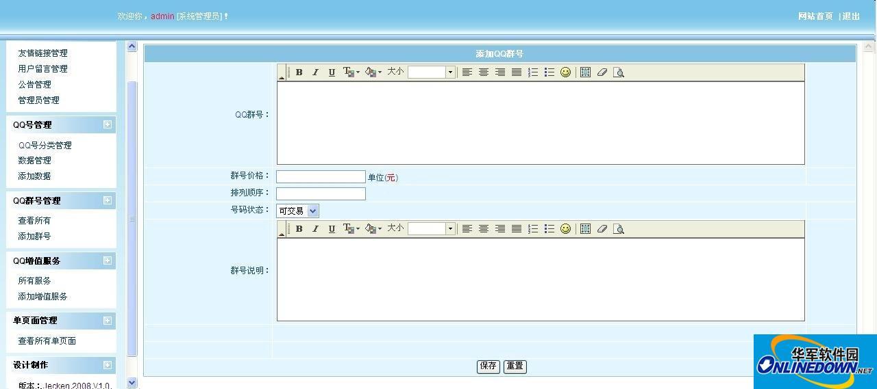 QQ号码站程序