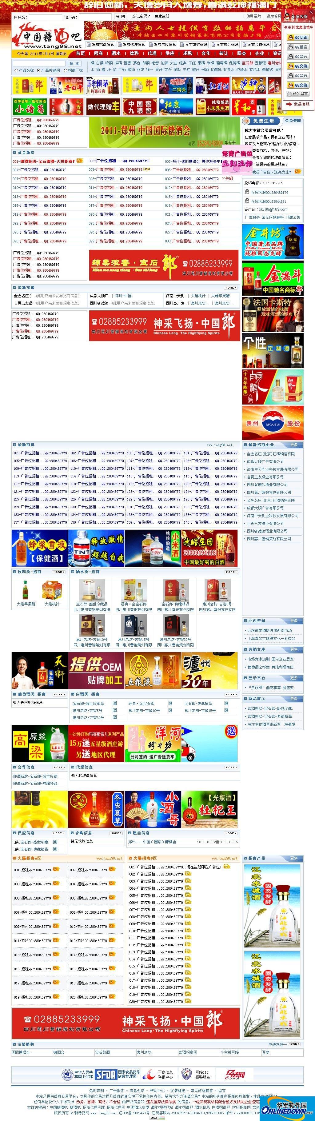 中国糖酒吧-糖酒招商网