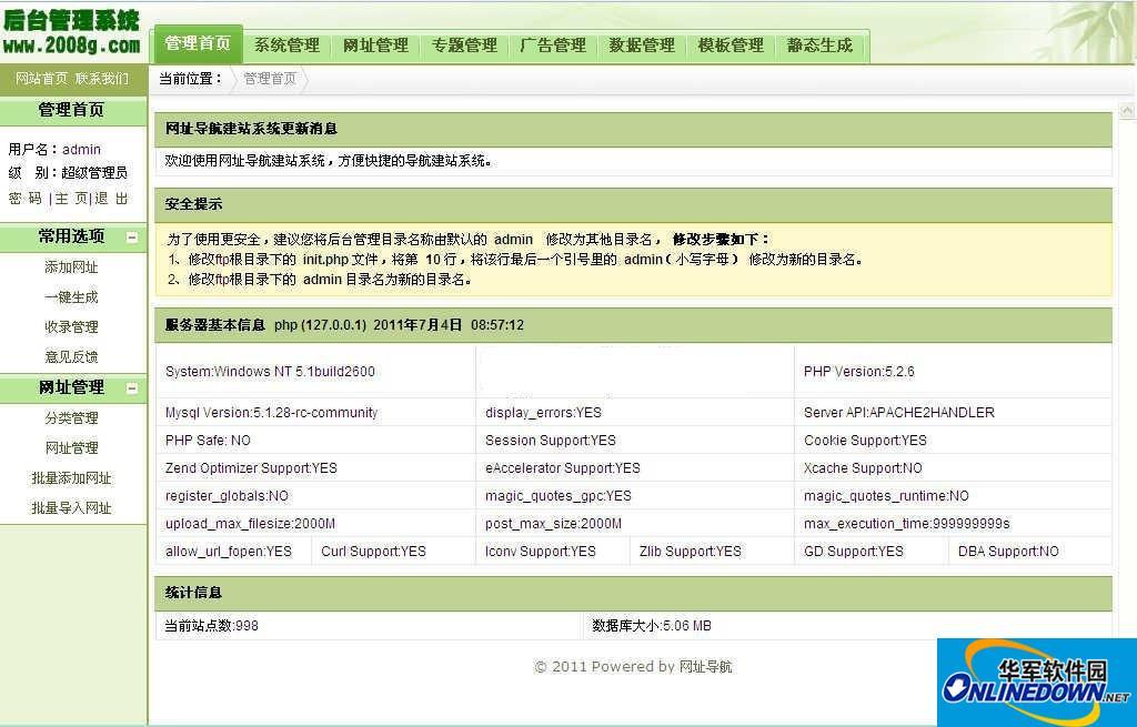 2008g购物导航网址