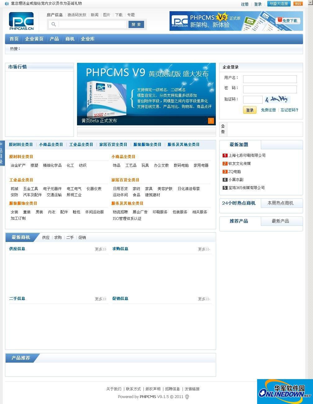 PHPCMS 企业黄页模块