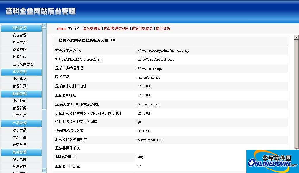 蓝科外贸网站管理系统英文版