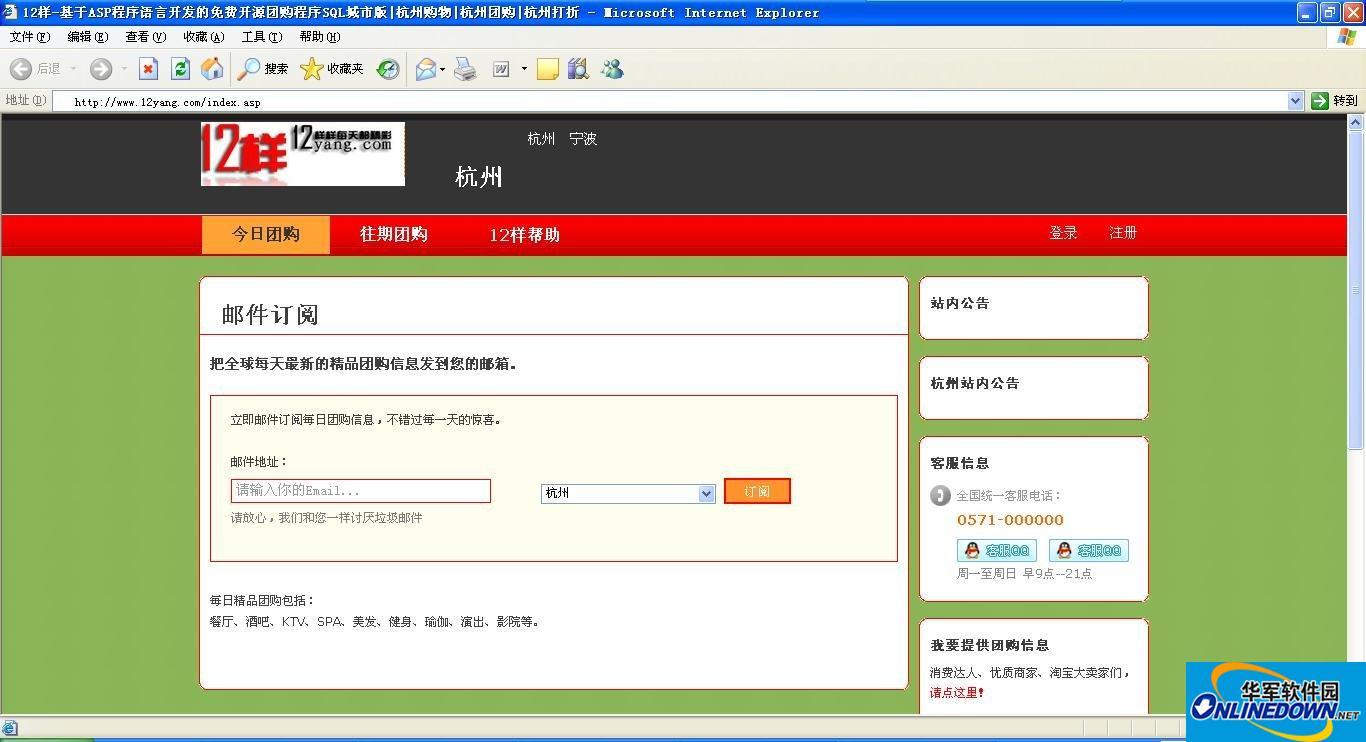 12样(12yang)团购系统 PC版