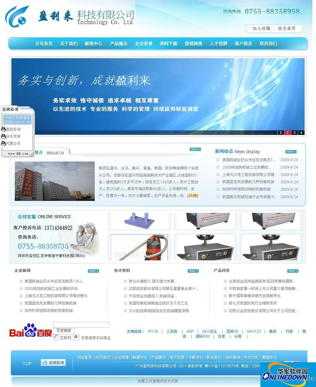 企业通用建站系统 PC版