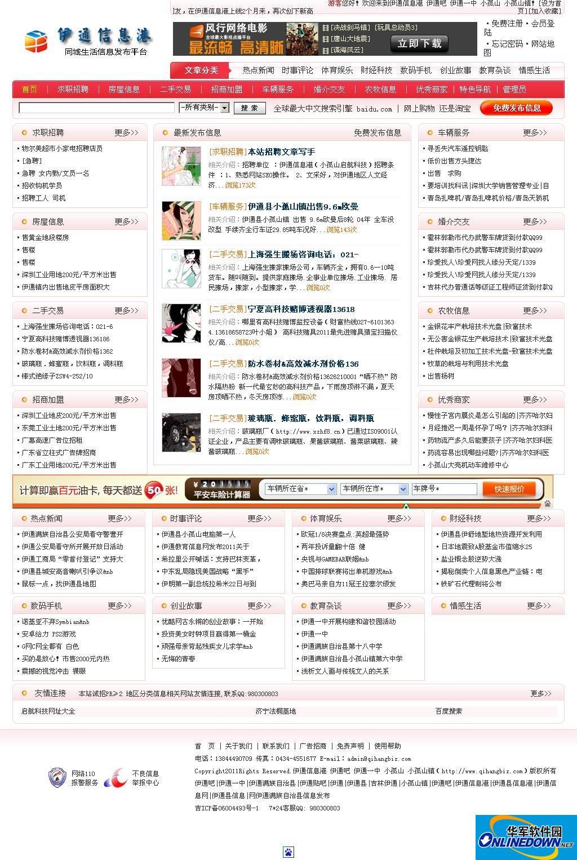 伊通县信息港 1.02