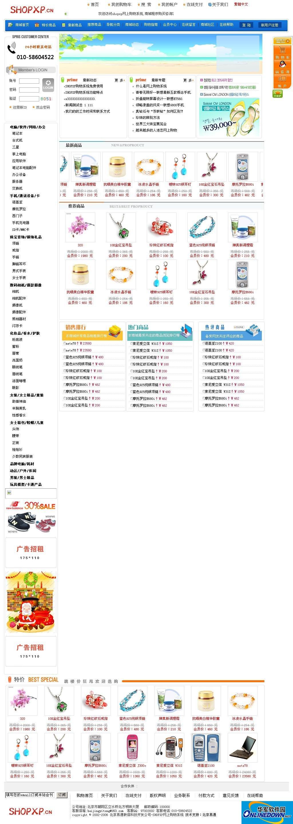 Shopxp购物系统Html版