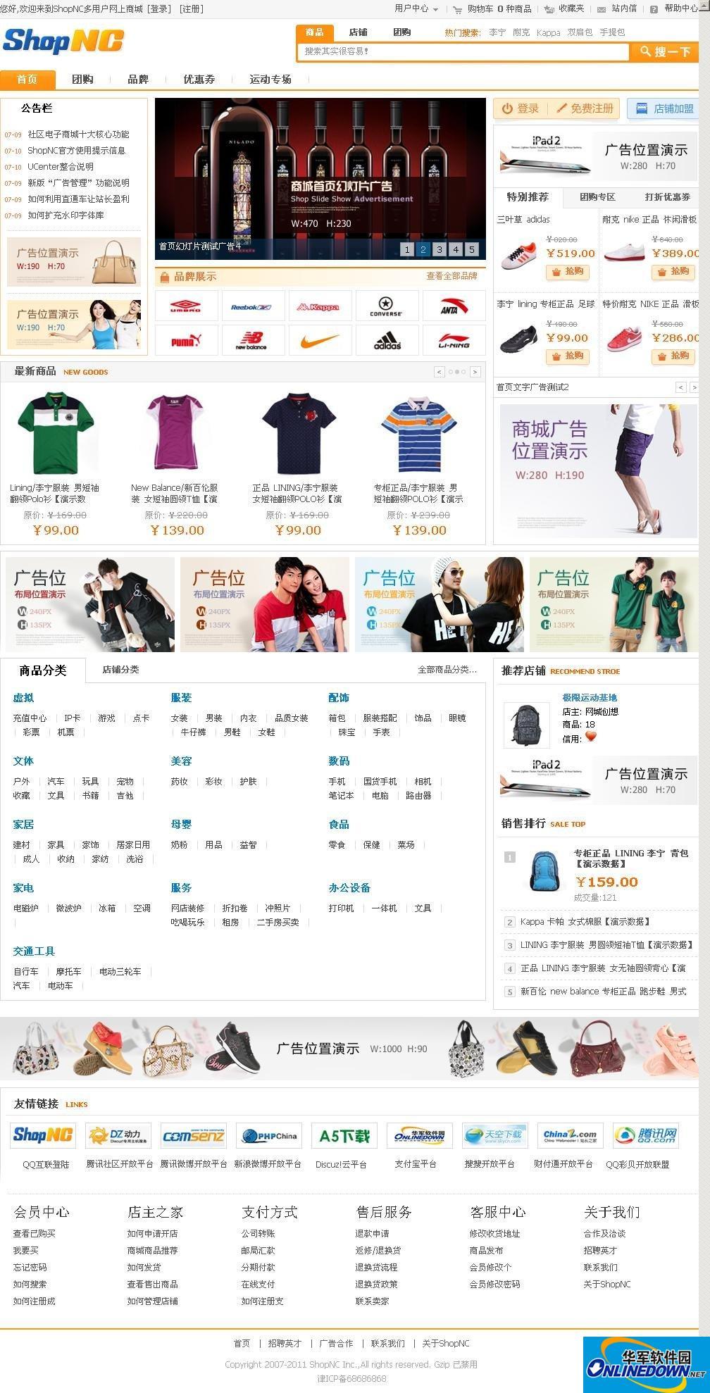 ShopNC多用户商城  2.0 UTF8