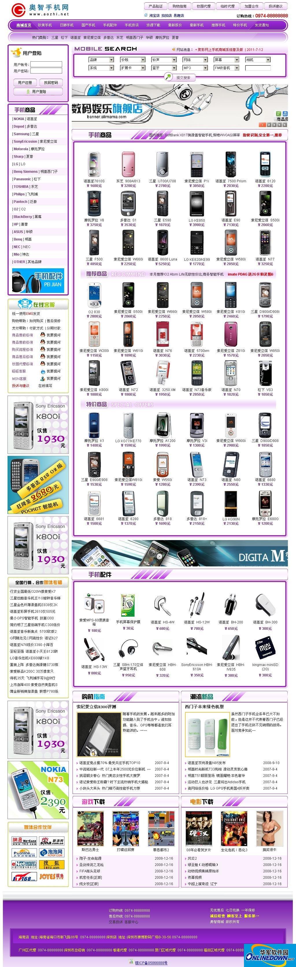 奥智手机数码行业购物系统 PC版