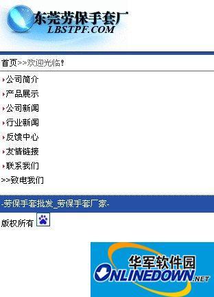 木易企业网站模板(手机站) PC版