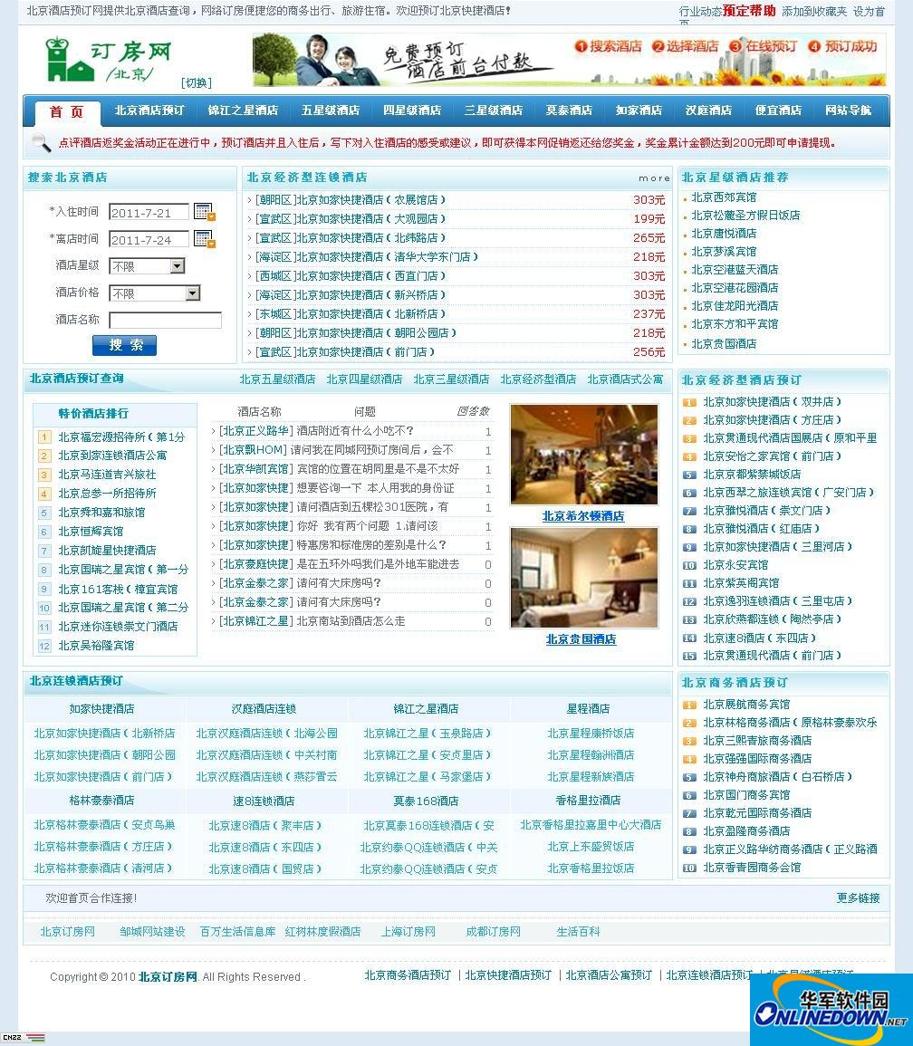 北京酒店小偷 PC版