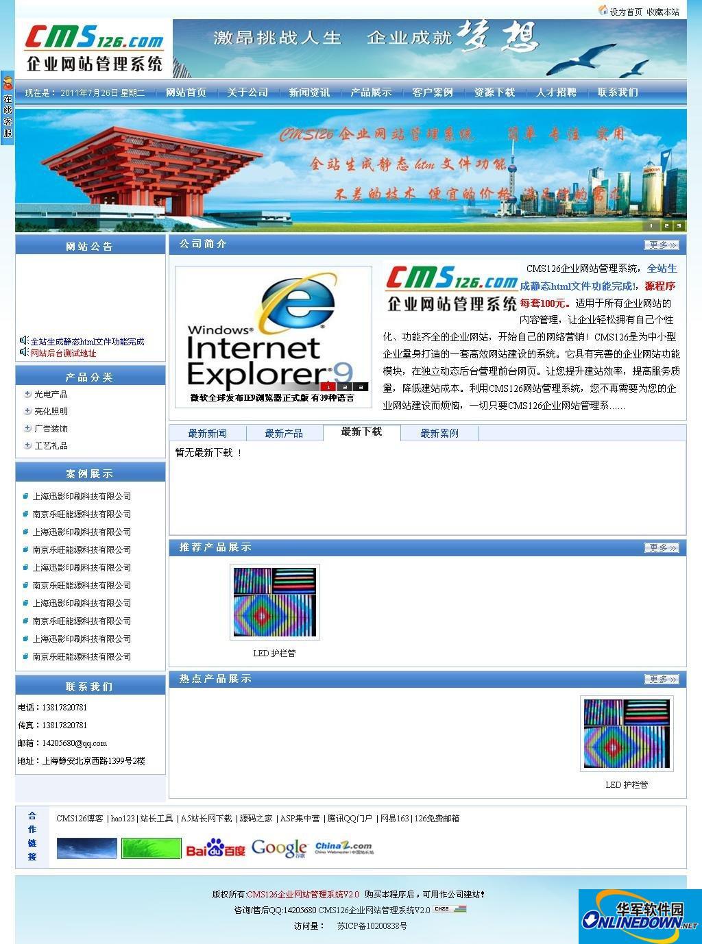CMS126企业网站管理系统 PC版