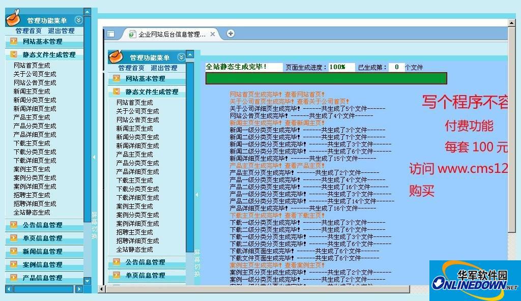 CMS126企业网站管理系统