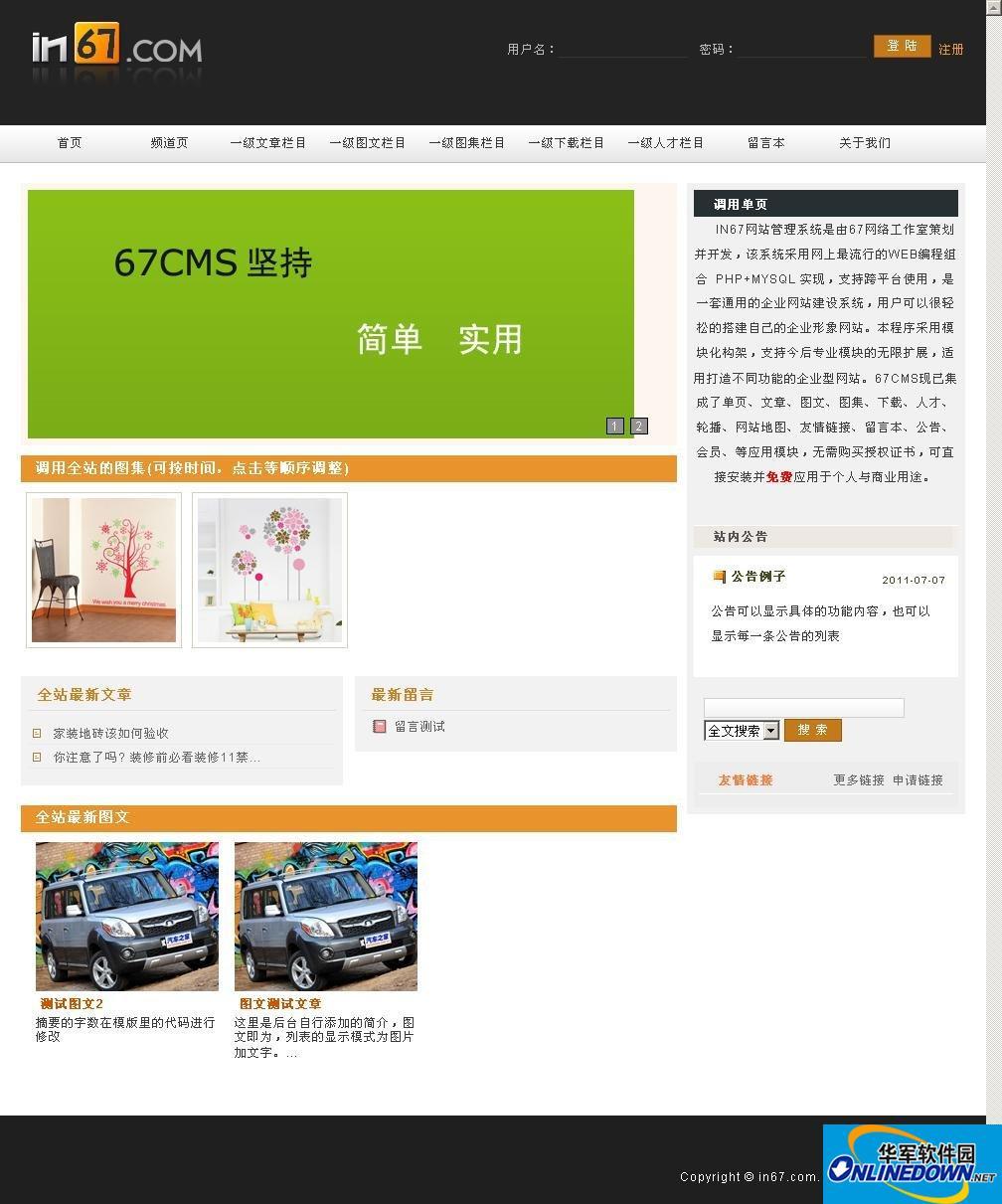 67企业网站管理系统