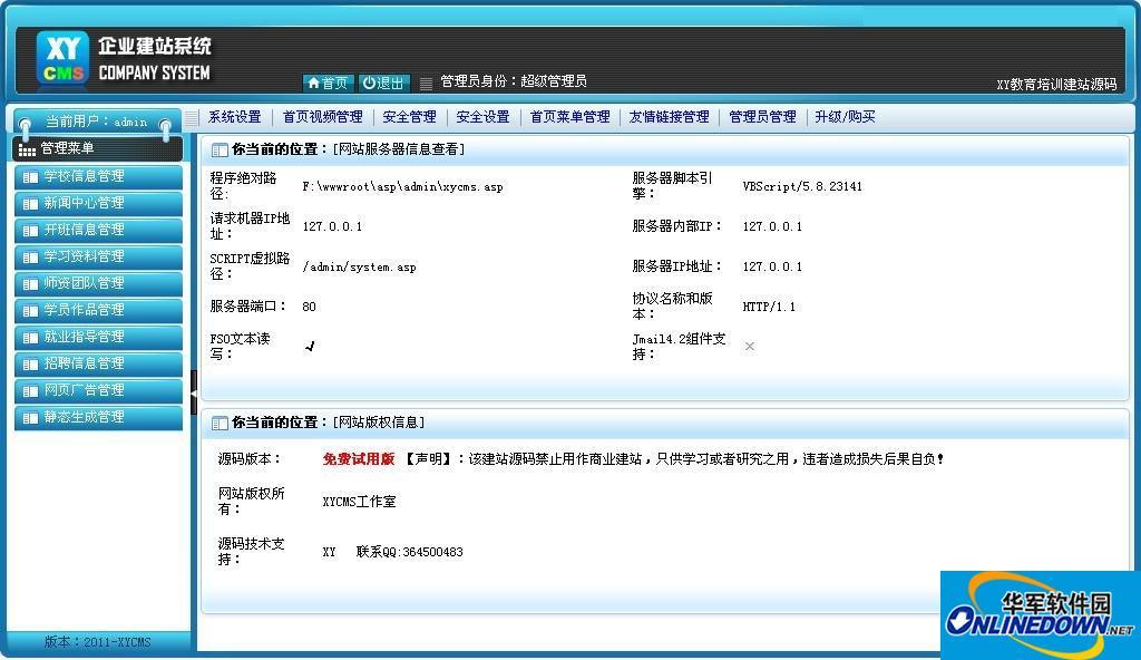 XYCMS教育培训学校建站系统 2.7