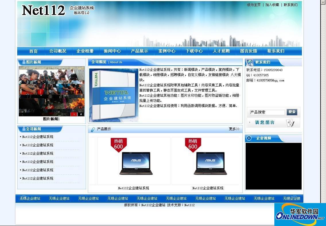 Net112企业建站系统  2