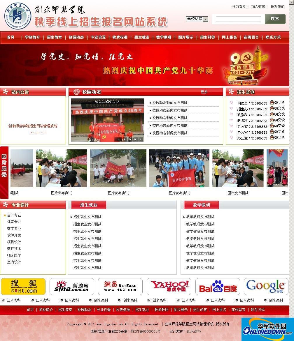 红色招生师范学院网站管理系统 2011 演示版
