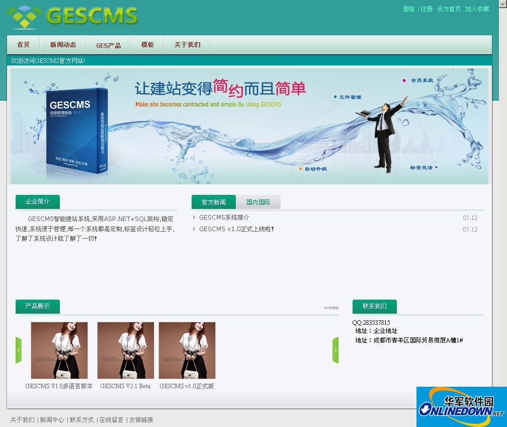 GESCMS网站内容管理系统