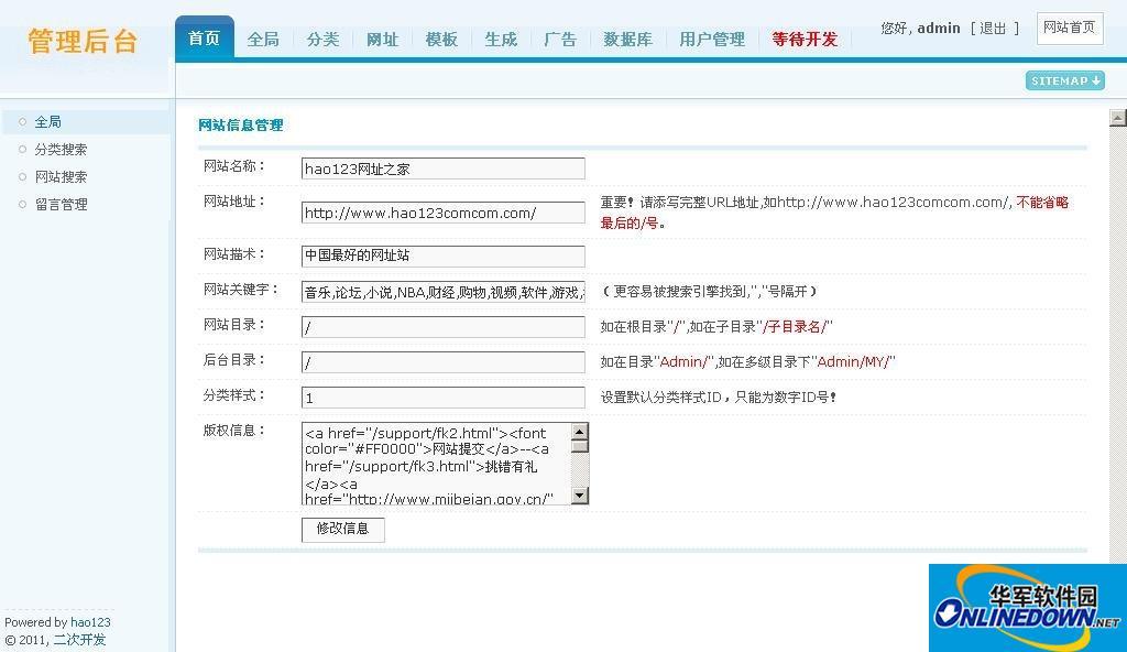 hao123网址导航修复版