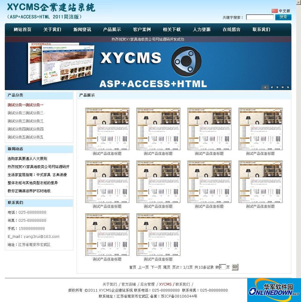 XYCMS企业建站系统简洁版