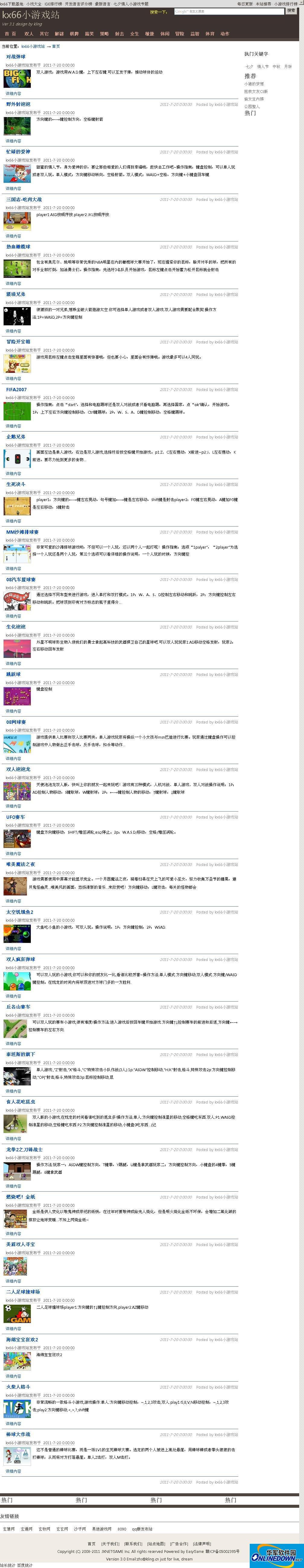 kx66小游戏站源码