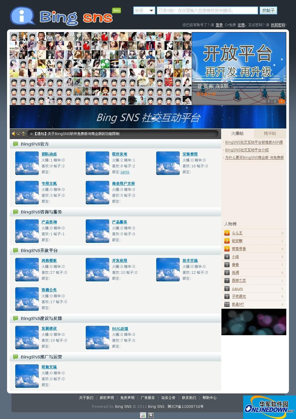 BingSNS社交互动平台