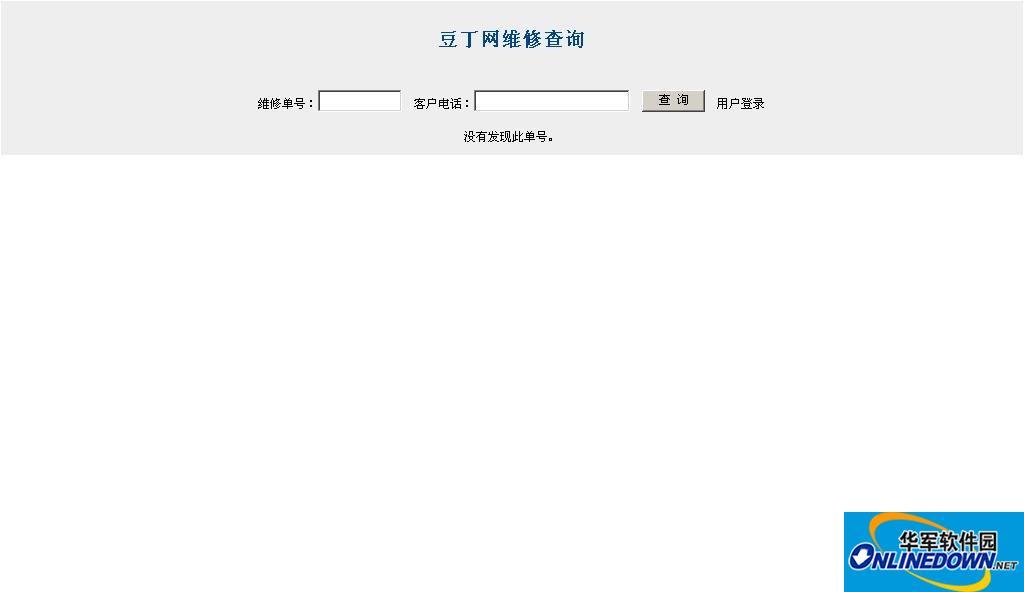 维修行业统计系统 V1.1 1.1