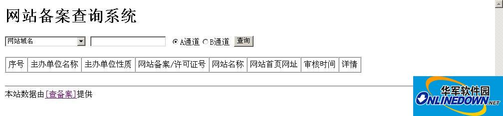 域名备案批量查询核心代码 PC版