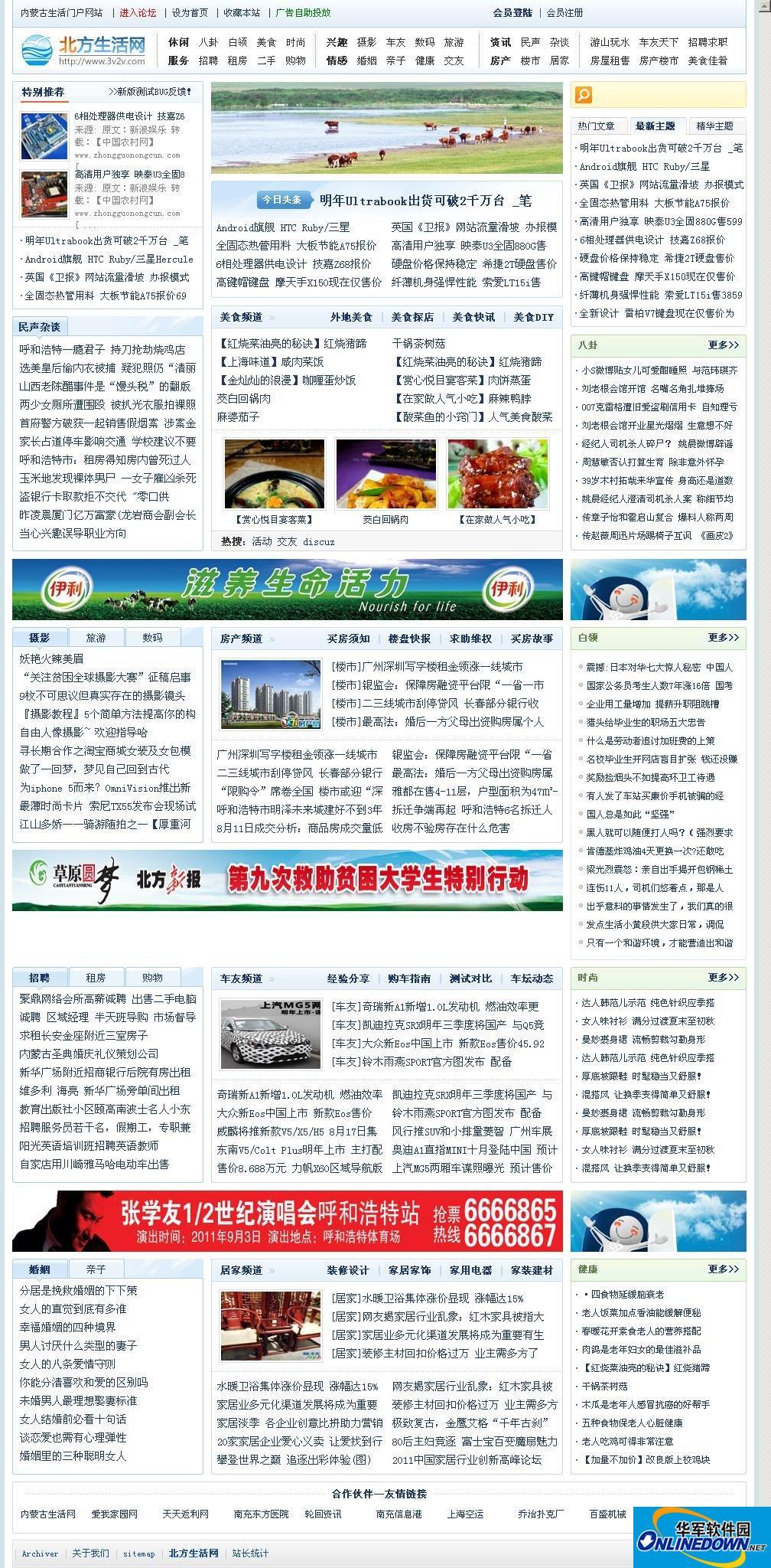 内蒙古生活网整站源码 内核discuz!x2.0 PC版