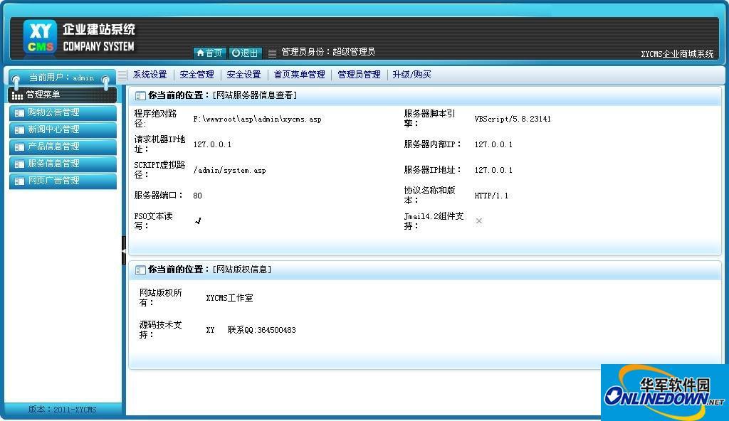 XYCMS企业商城系统