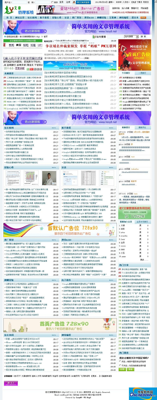 老Y文章管理系统