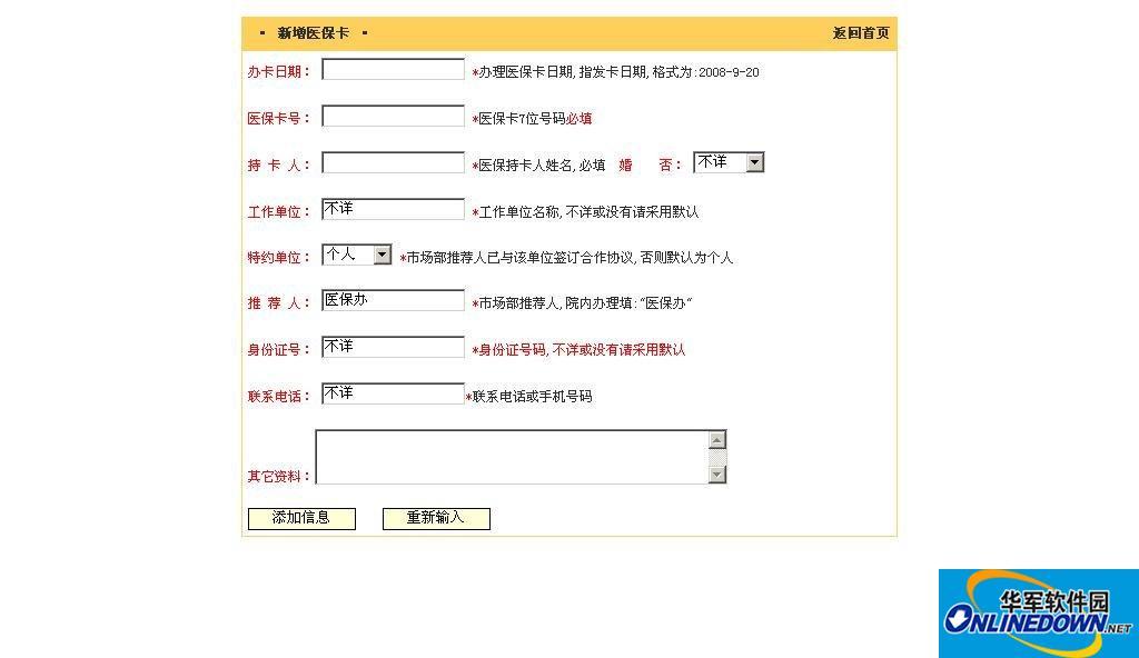 康护网(重庆体检版) 会员医保卡管理系统