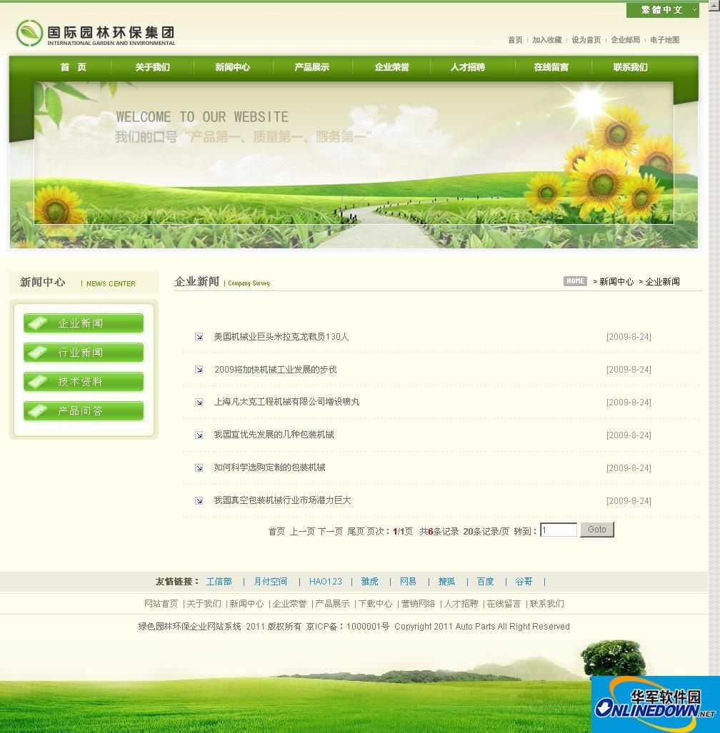 绿色环保企业网站源码