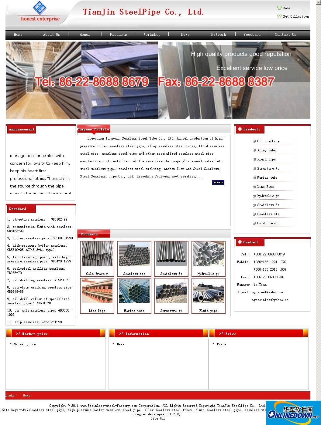 外贸网站建设通用版  2.0
