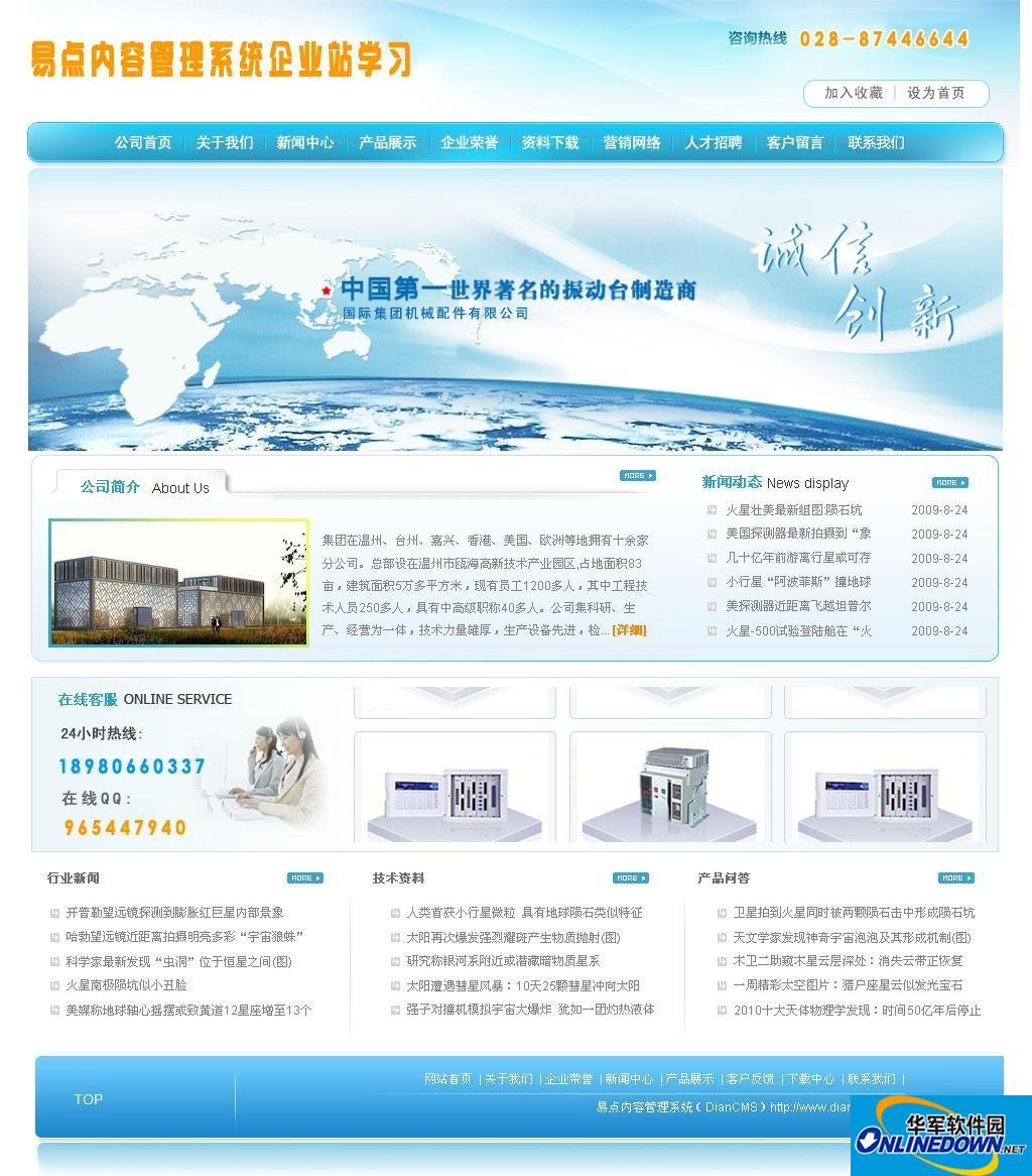 机械类企业网站(DianCMS ACC免费版制作)