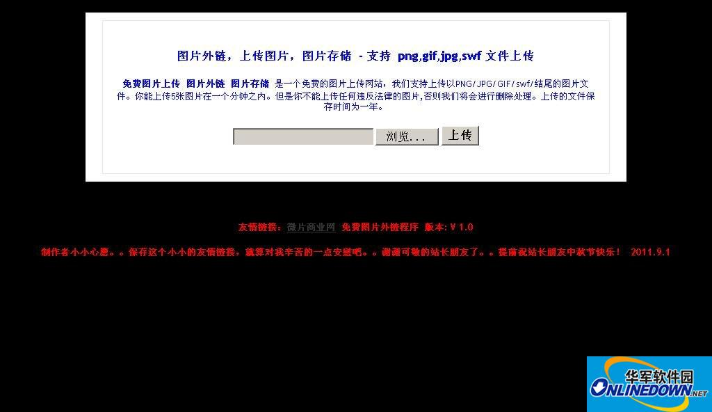 PHP免费图片外链程序