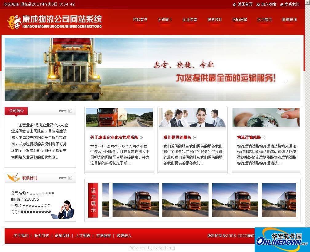 康城物流企业网站系统 1.3