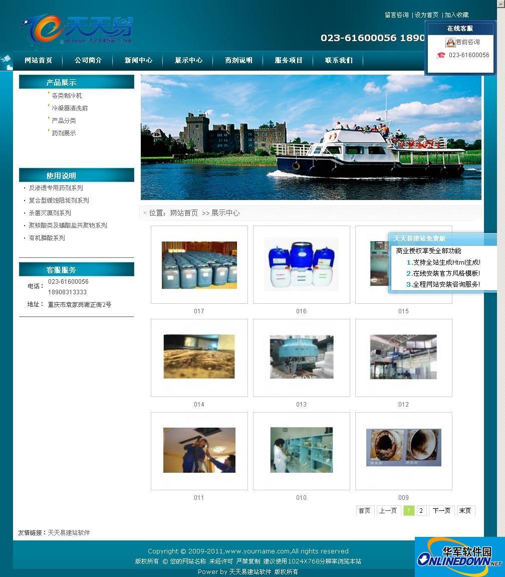 天天易建站软件企业网站源码