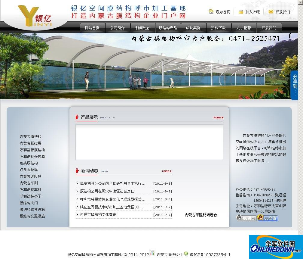 内蒙古膜结构企业网站 PC版