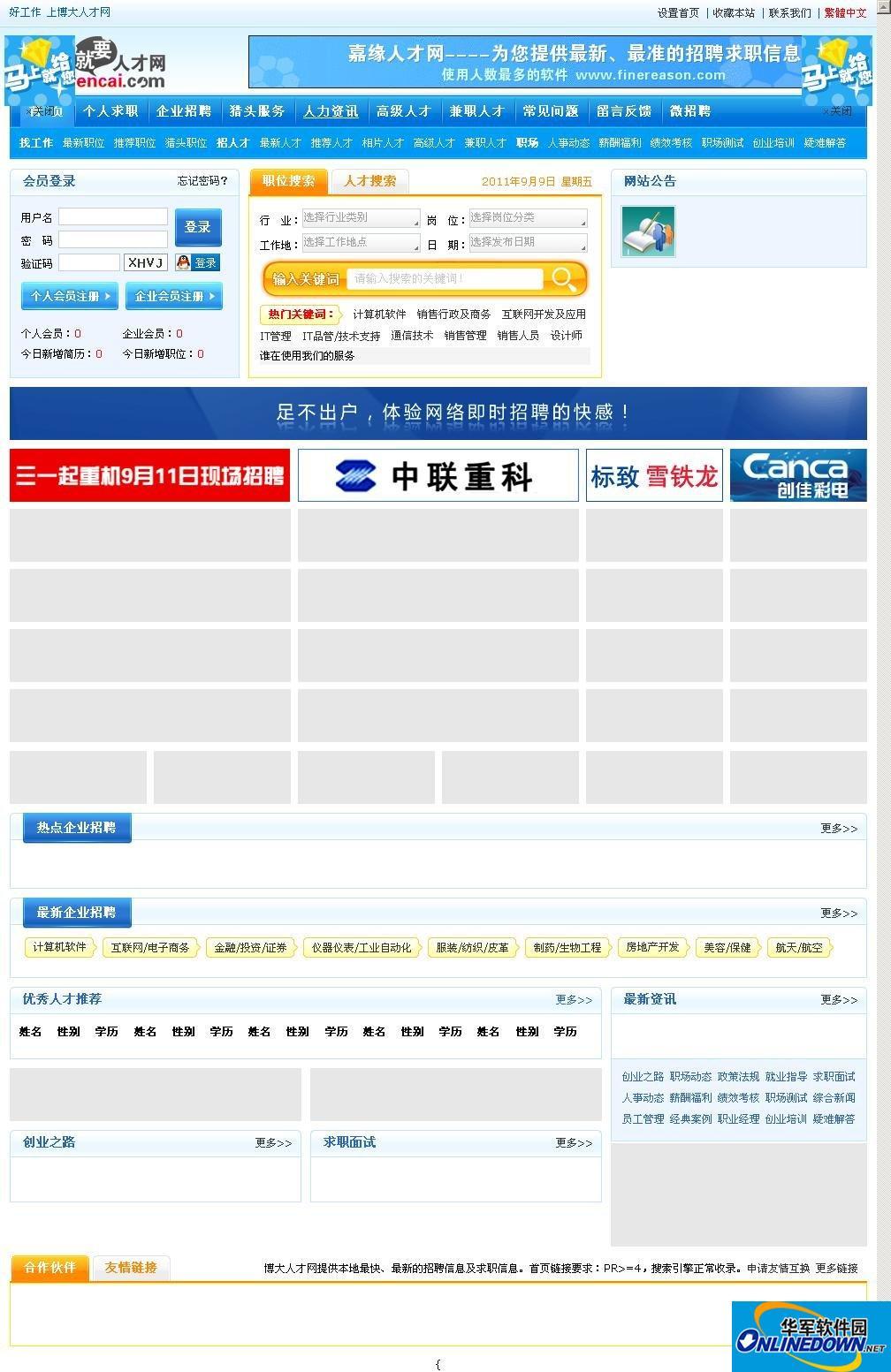 东莞人才网全站程序 PC版